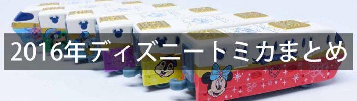 ディズニー トミカ おすすめ記事