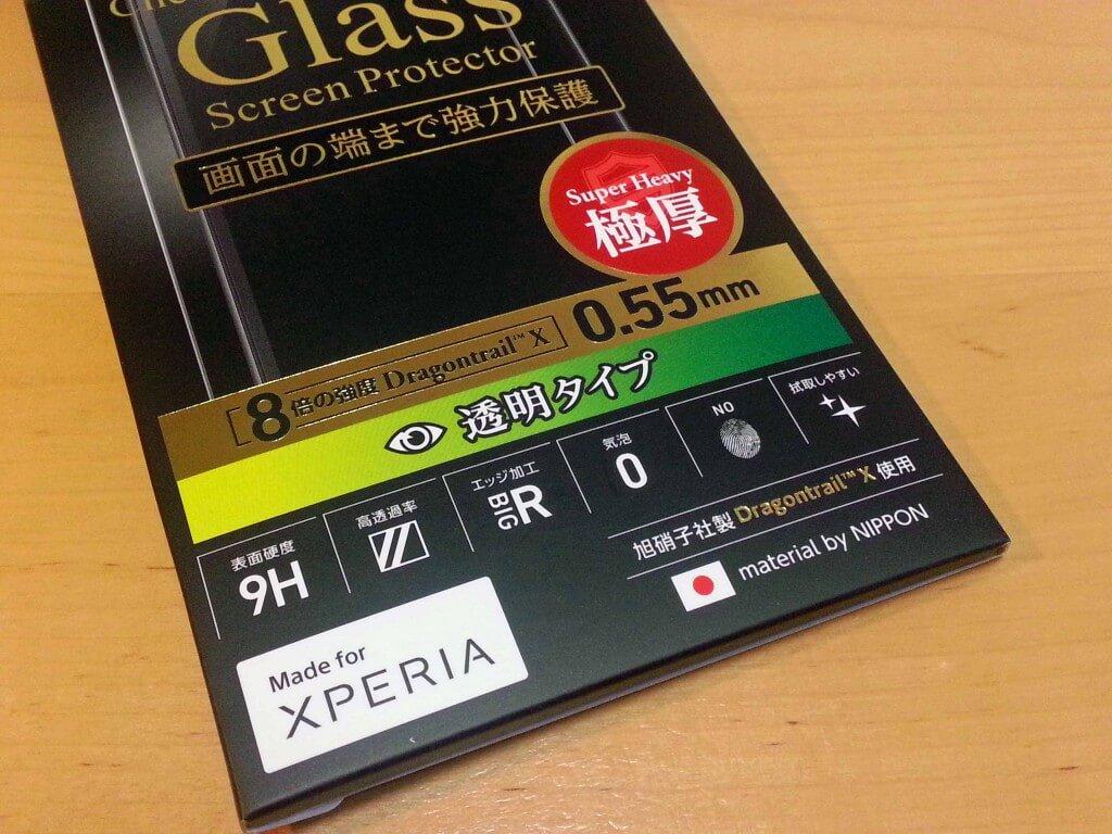Xperia Z5 SO-01H 保護ガラスフィルム