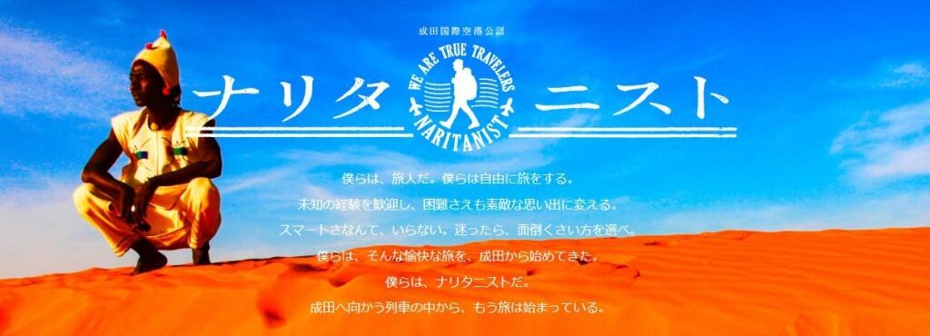 成田空港 ナリタニスト 旅人