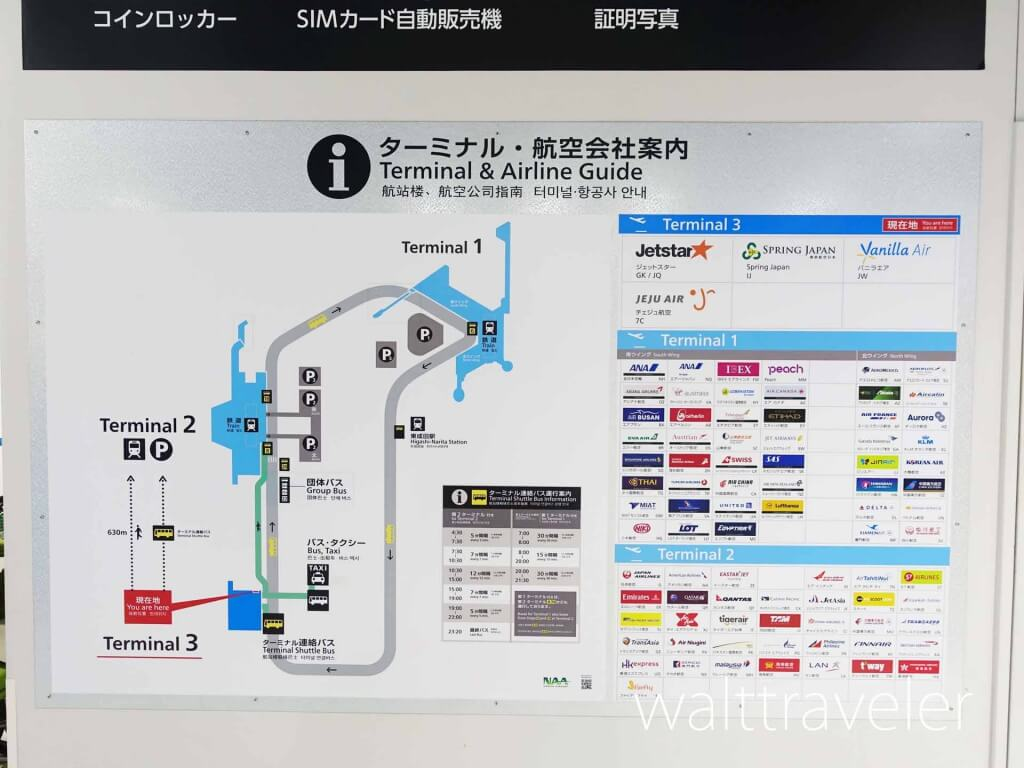 成田空港 第3ターミナル