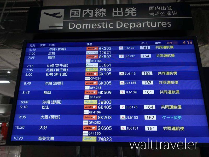 沖縄日帰り旅行 ジェットスター 成田空港