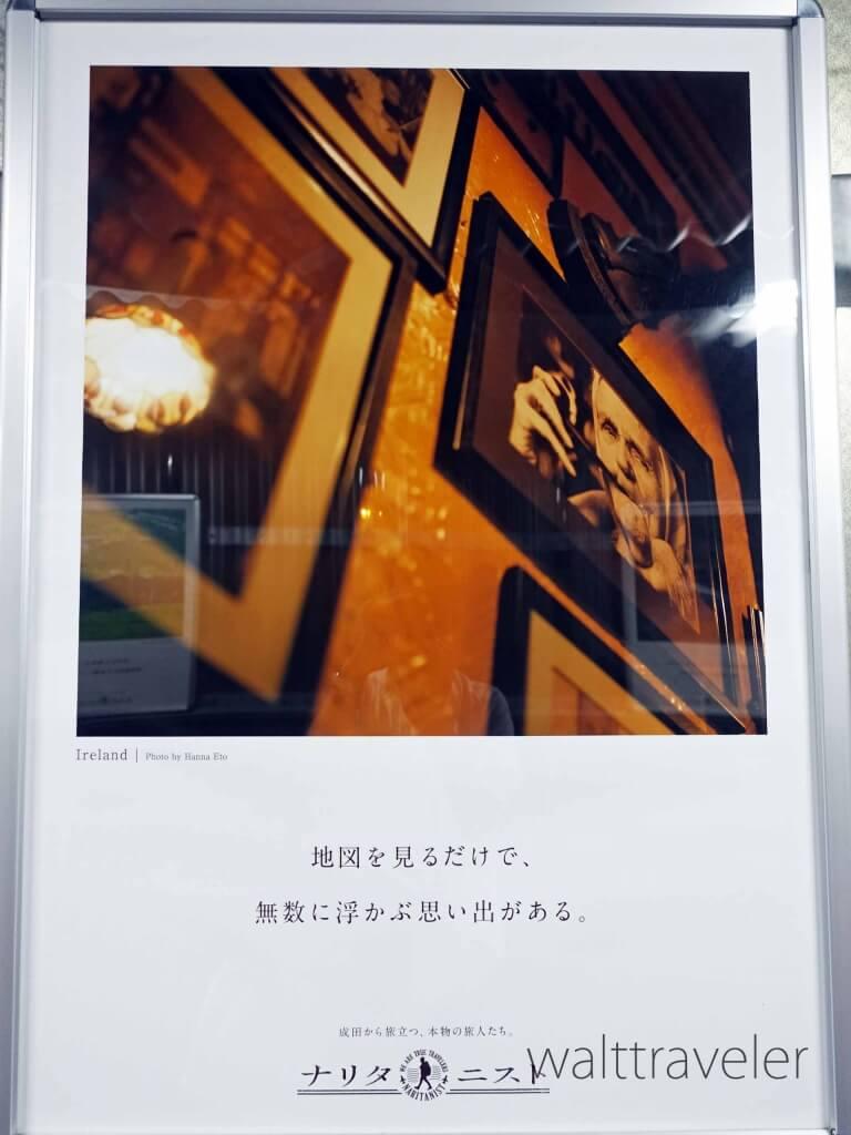 成田空港 第3ターミナル ナリタニストロード