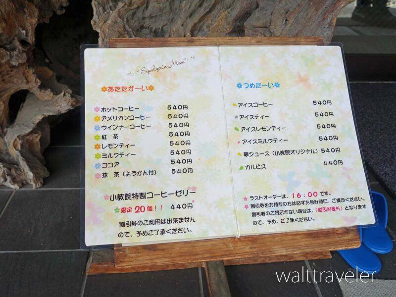 三峯神社 小教院