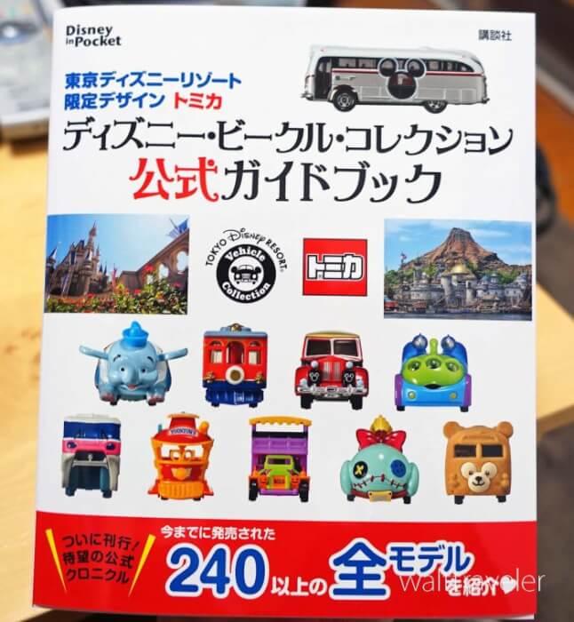 ディズニー・ビークル・コレクション公式ガイドブック