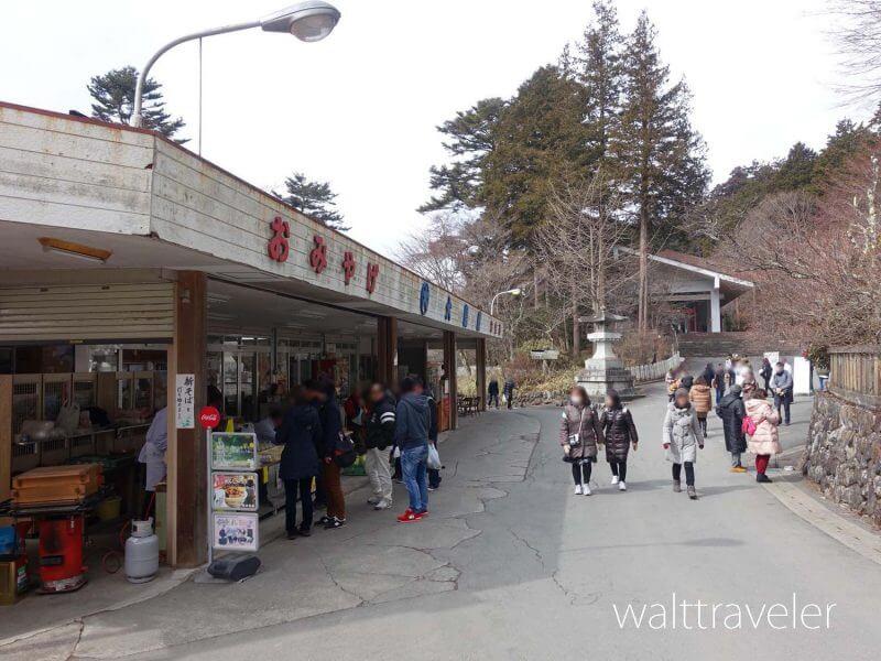三峯神社 大島屋