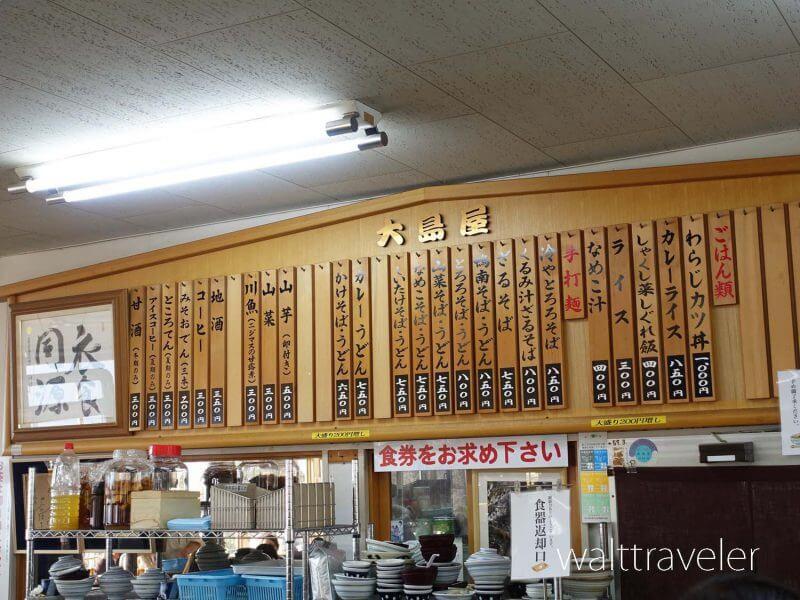 三峯神社 大島屋 わらじカツ丼