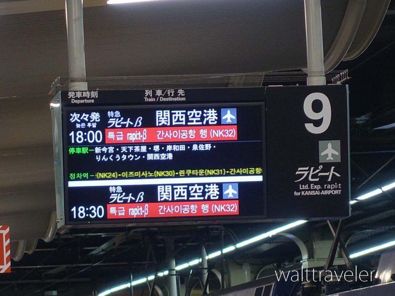 大阪日帰り旅行 南海電鉄 ラピート なんば駅