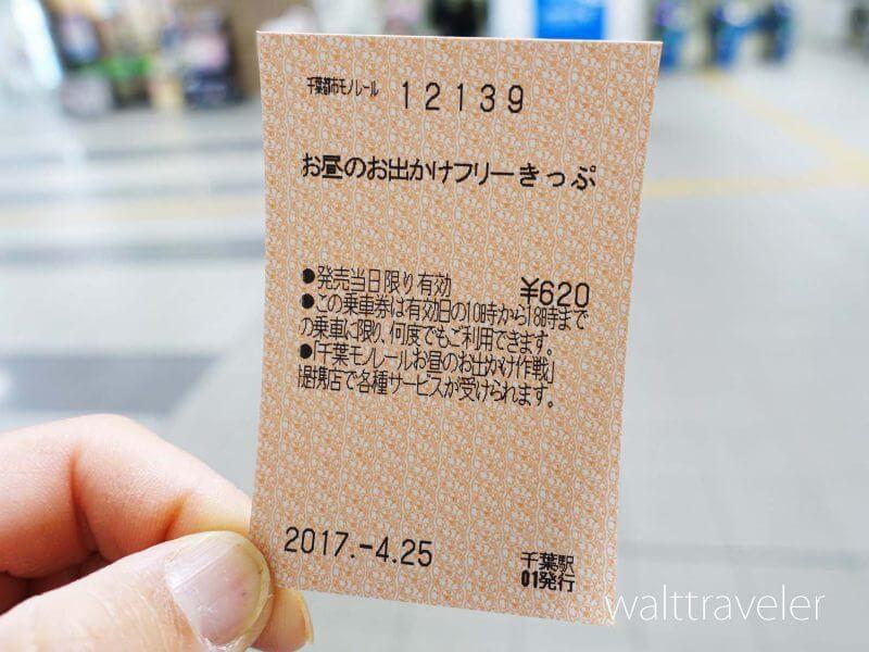 千葉市動物公園 千葉都市モノレール フリーきっぷ