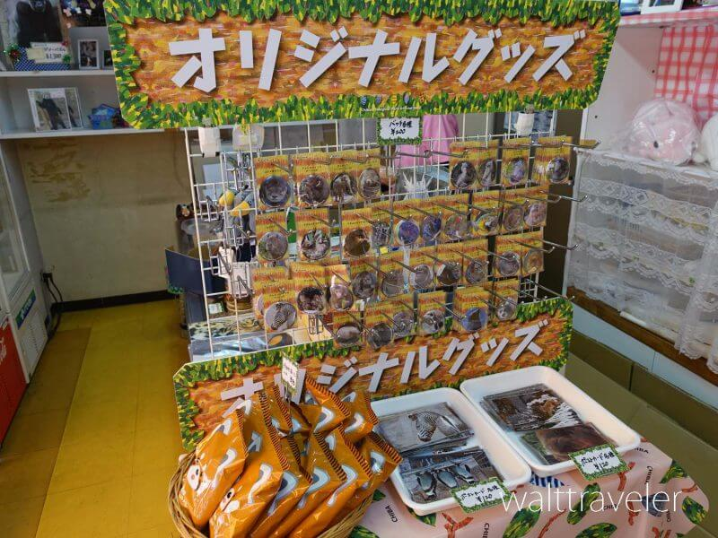 千葉市動物公園 正門売店 おみやげ オリジナルグッズ