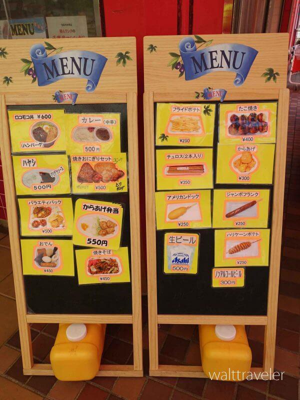 千葉市動物公園 中央広場売店 軽食 メニュー