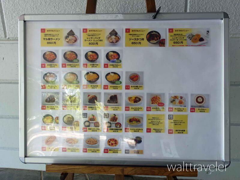 千葉市動物公園 森のレストラン メニュー