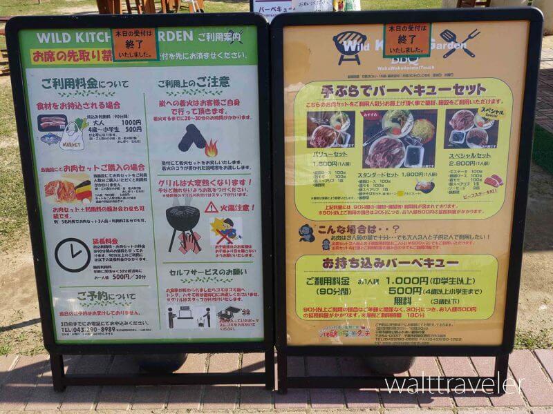 千葉市動物公園 ふれあい動物の里 バーベキュー