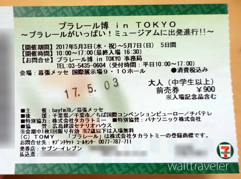 プラレール博 東京 幕張 再入場
