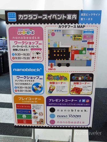 東京おもちゃショー2017 カワダ ナノブロック