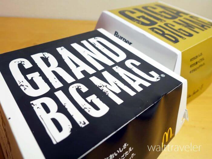 グランドビッグマックとギガビッグマックとビッグマックを食べ比べ!