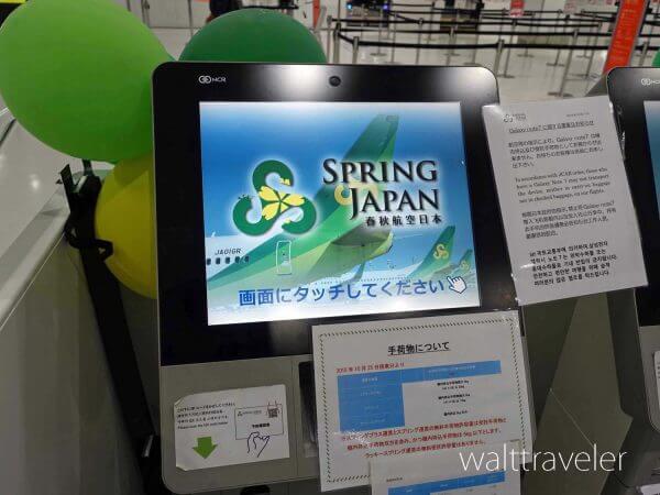 広島日帰り旅行 成田空港 春秋航空