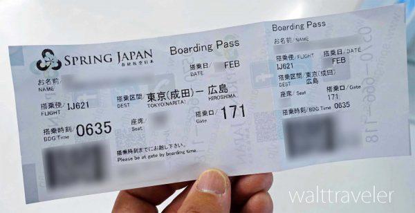 広島日帰り旅行 春秋航空