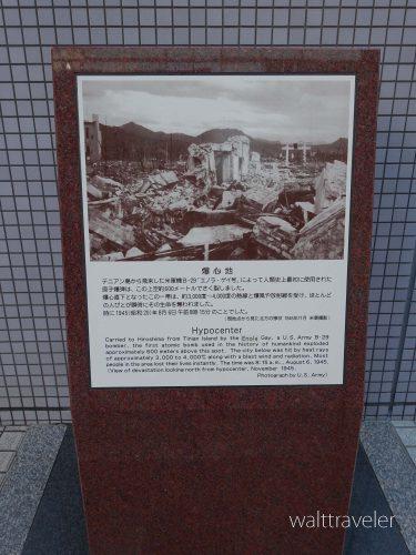 広島日帰り旅行 広島平和記念公園 爆心地