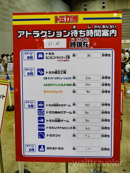 トミカ博横浜2017