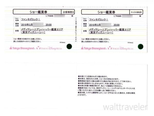 ドコモ dポイント プレミアムクーポン ディズニーシー パスポート 鑑賞エリア 当選