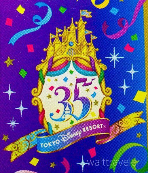 トミカ ディズニービークルコレクション 東京ディズニーリゾート35周年