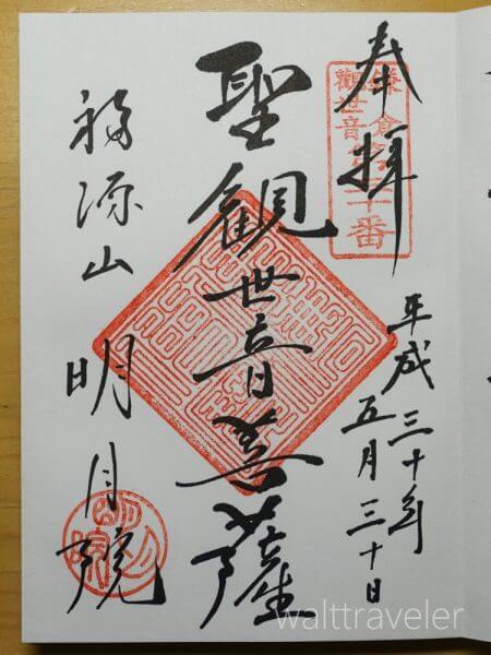 明月院 鎌倉 あじさい寺