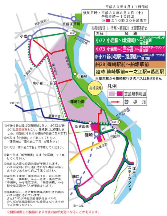 江戸川区花火大会2018バス路線図