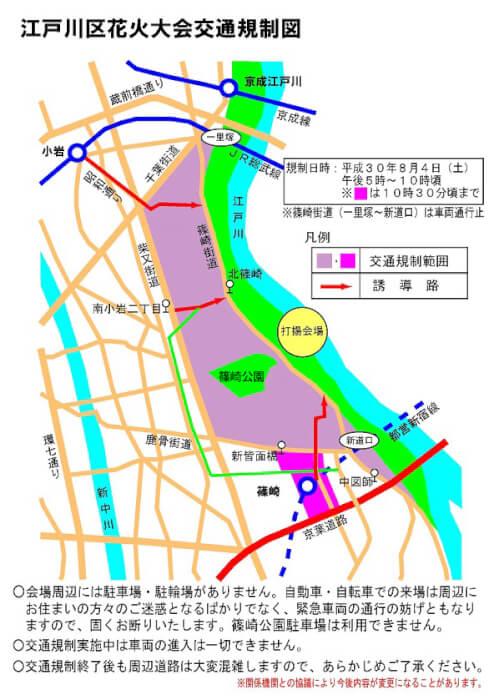 江戸川区花火大会2018交通規制