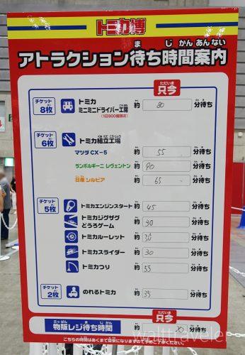 トミカ博 横浜