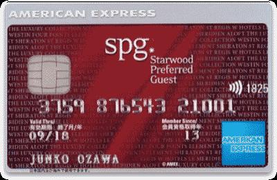 アメリカンエキスプレス SPG AMEX アメックス
