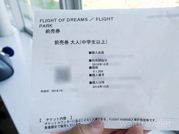 フライトオブドリームズ Flight of Dreams チケット 入場料