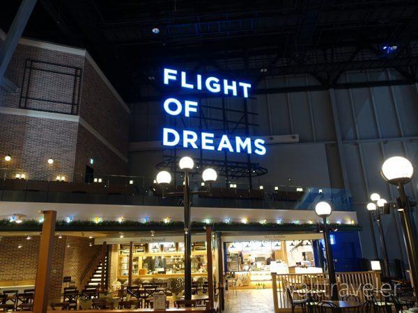 フライトオブドリームズ Flight of Dreams シアトルテラス