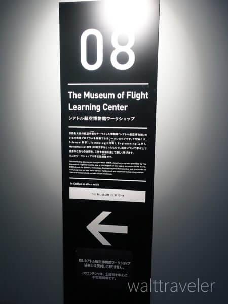 フライトオブドリームズ Flight of Dreams フライトパーク シアトル航空博物館ワークショップ