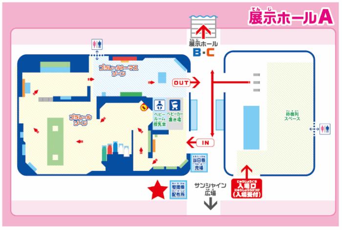 プラレール博東京2019 マップ 展示ホールA