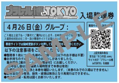 プラレール博東京2019 入場整理券