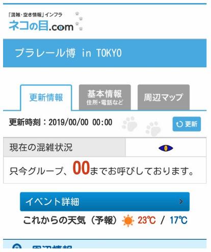 プラレール博東京2019 呼び出しアプリ