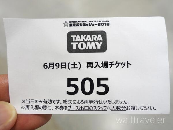 東京おもちゃショー2018 タカラトミー