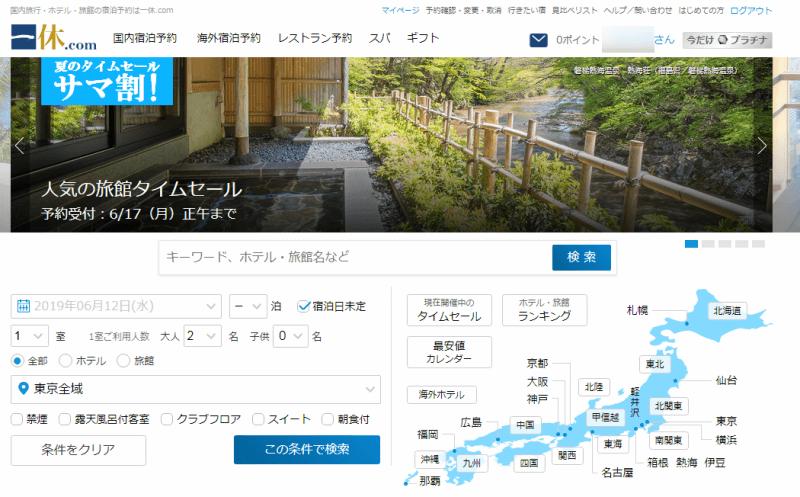 一休.com プラチナ スペシャルオファー 会員ステージ 期間限定