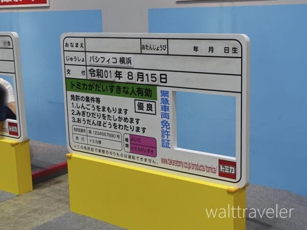 トミカ博 横浜 2019 展示ゾーン