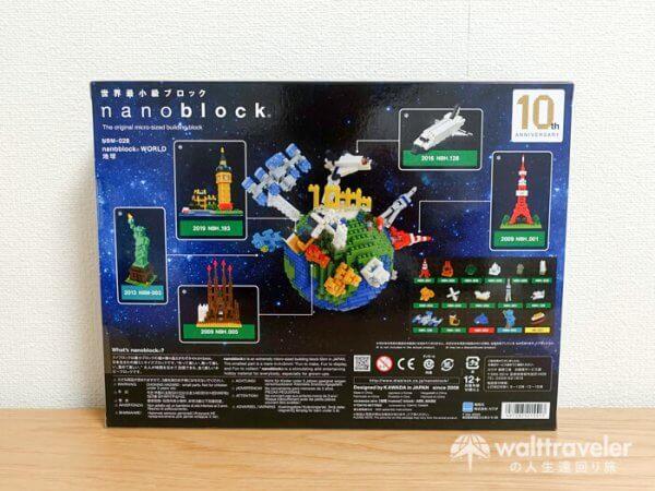 ナノブロック 地球 10周年