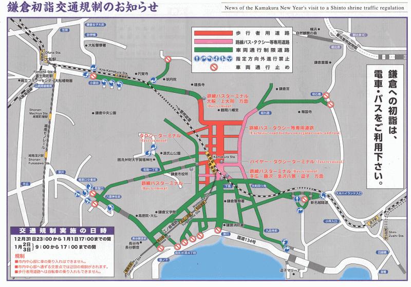 鶴岡八幡宮初詣の交通規制