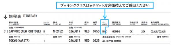 ANA国内線乗り継ぎ片道5,000円