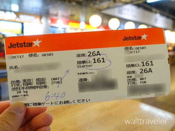 成田空港 ジェットスター 九州旅行