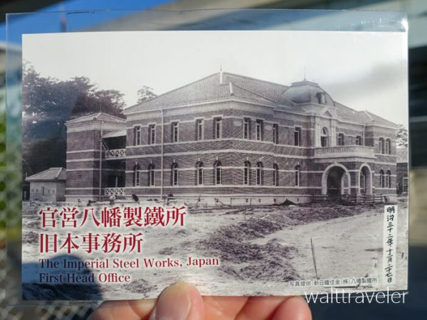 官営八幡製鐵所旧本事務所 福岡旅行