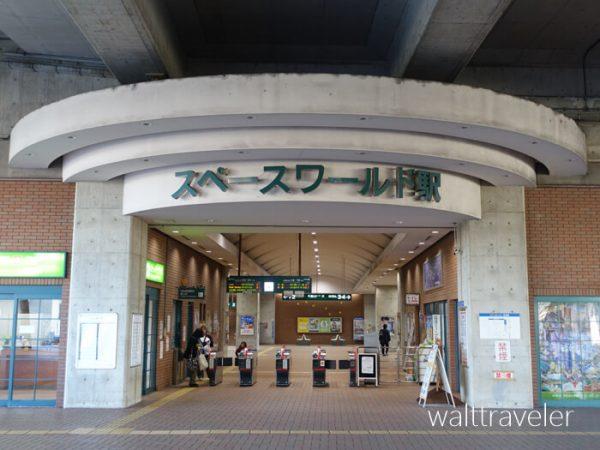 スペースワールド駅 福岡旅行