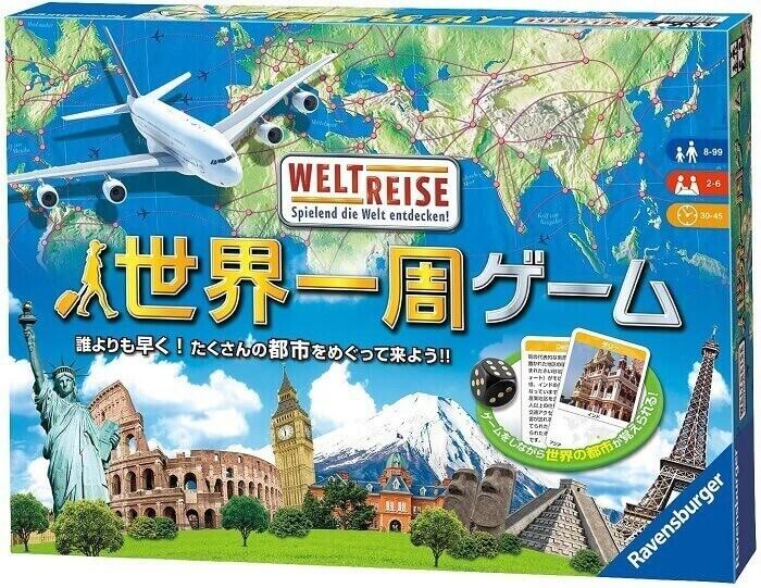 世界一周ゲーム 旅行