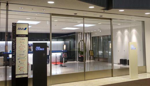 成田空港国際線ANAラウンジレポート!食事・シャワー・場所・内部の様子は?