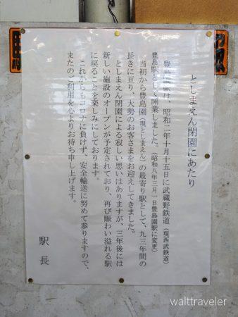 としまえん 閉園 最終日 豊島園駅