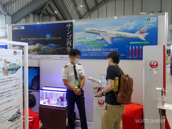 ツーリズムEXPOジャパン2020 旅博 旅行博 JAL