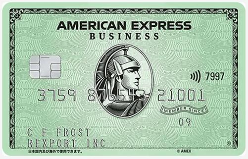 アメリカンエキスプレス ビジネスカード AMEX アメックス